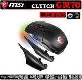 [地瓜球@] 微星 MSI Clutch GM70 RGB 無線 光學 滑鼠