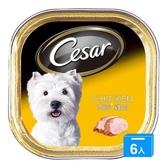 西莎精緻狗罐頭-雞肉100g*6入【愛買】