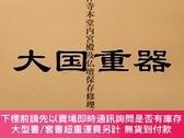 二手書博民逛書店罕見重要文化財福祥寺本堂內宮殿及佛壇保存修理工事報告書Y255929 重要文化