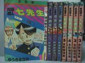 【書寶二手書T4/漫畫書_RCN】究極超人七先生_1~8集合售