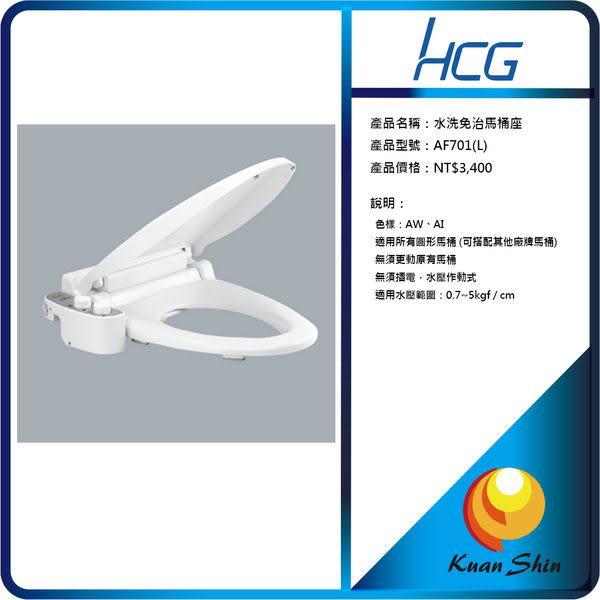 HCG 和成馬桶蓋/和成免治馬桶蓋 AF701/AF701L水洗免治馬桶座(牙色 白色) 免運費