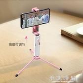 藍芽自拍桿蘋果x手機自排拍照神器迷你自牌三腳架無線遙控通用型便攜 小艾時尚