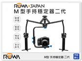 【分期零利率,免運費】 ROWA M型 手持 穩定器 二代 蜘蛛腳 錄影 婚攝 跟拍器 承重6kg RW277 (公司貨)