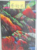 【書寶二手書T1/雜誌期刊_MJS】藝術家_237期_展望廿一世紀的藝術教育等