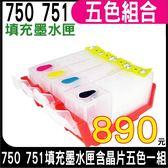 【五色空匣含晶片】CANON PGI-750+CLI-751 可填充式墨水匣