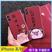 新年可愛豬 iPhone XS XSMax XR i7 i8 i6 i6s plus 手機殼 卡通粉豬 酒紅色手機套 保護殼保護套 黑邊軟殼