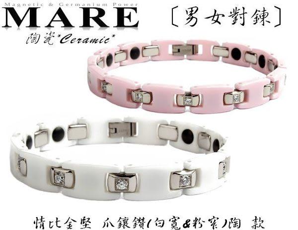 【MARE-精密陶瓷】對鍊 系列:情比金堅 爪鑲鑽 (白寬&粉窄) 陶  款