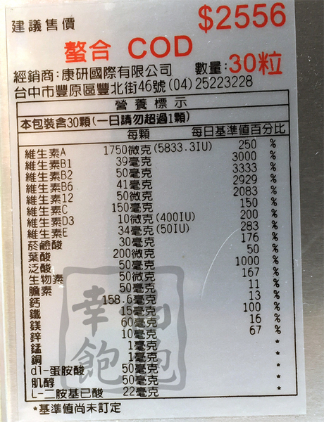 Super Multipie 康諾維30粒/瓶+10粒排裝(共40粒)(螯合錠COD )*1瓶