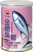 【味一食品】海苔芝麻鮪魚鬆(易開罐)六件組