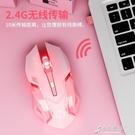 無線滑鼠 滑鼠女生粉色可愛無限電腦筆記本辦公ipad通用女