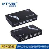 【生活家購物網】邁拓維矩 USB 印表機 切換器 共享器 1分4 USB接口 印表機線 手動按鍵切換