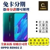OPPO Reno 2 Z (8GB+128GB) 學生分期 軍人分期 無卡分期 免卡分期 現金分期【吉盈數位商城】