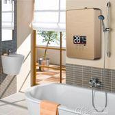 超薄小型電熱水器速即熱式家用淋浴快洗澡機220VYXS 七色堇