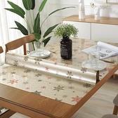 桌布 北歐簡約不透明桌布防水防燙免洗茶几墊家用pvc餐桌墊塑料台布【幸福小屋】