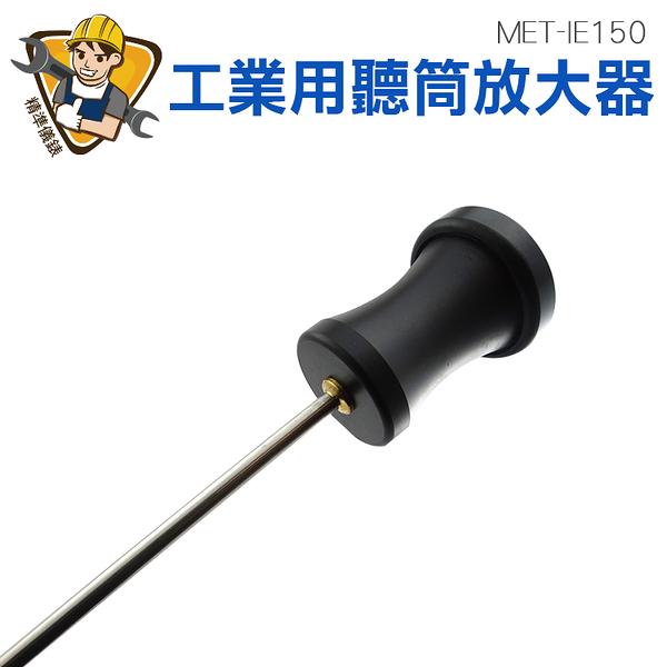精準儀錶 工業用聽筒放大器 漏水漏氣聽音探測 可插入草 尖頭設計 碳鋼不鏽鋼材質 MET-IE150
