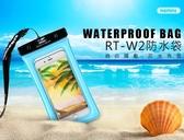 ☉REMAX 香港潮牌 手機 防水袋 (白/藍/黑/粉) 4種顏色 【正版台灣公司貨】