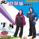 R3 運動風 雨衣 有鞋套 (兩件式)