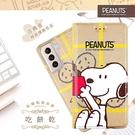 【SNOOPY/史努比】三星 Samsung Galaxy S21+ 5G 彩繪可站立皮套(吃餅乾)