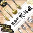現貨!Cutipol 質感不鏽鋼餐具-4件組 歐式拉絲 拋光餐刀 湯匙 叉子 筷子 優美時尚餐具組 #捕夢網