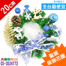 B1963-1★8吋裝飾聖誕花圈_20cm#聖誕派對佈置氣球窗貼壁貼彩條拉旗掛飾吊飾