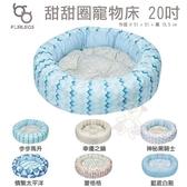 *WANG*Furlegs甜甜圈寵物床20吋 多款可選 犬貓適用