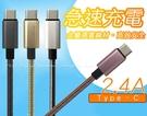 【2.4A彈簧超速】TypeC 適用三星 A22 M12 A31 A51 A71 5G A52 快充電線傳輸線快充線