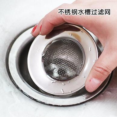 不銹鋼水槽過濾器 NO135【LA092】水槽過濾網 流理台過濾網《八八八e網購