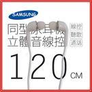 超激省 SAMSUNG 有線耳機 【絕佳音質】 C12 線控 立體音 三星耳機 扁線耳機 線控耳機
