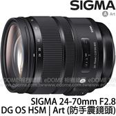 SIGMA 24-70mm F2.8 DG OS HSM ART 防手震鏡頭 (24期0利率 免運 恆伸公司貨三年保固) 旅遊鏡