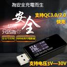 USB電壓/電流測試儀 測電流神器 手機...