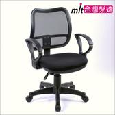 《DFhouse》亞德里護腰網布電腦椅-5色黑色