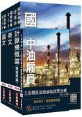 2019年中油新進雇員[加油站儲備幹部類]套書(不含電機機械)