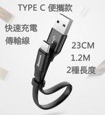 TYPC C 充電線 傳輸線 USB-A輸出 Type-c 充電傳輸線 23CM 1.2M 便攜充電線 快速充電 方便攜帶