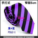 De-Fy 蝶衣精品 5cm窄版領帶.襯衫領帶新郎結婚領帶.黑+紫斜紋款.上班族手打式領帶~P062-1