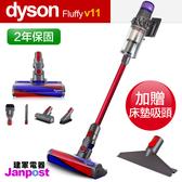 Dyson 戴森 V11 SV14 fluffy 無線手持吸塵器 LCD智能顯示 2年保固 送床墊吸頭 建軍電器