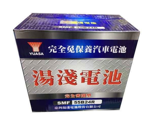 YUASA湯淺電池55B24R-SMF免保養汽車電池『電力中心-Yahoo!館』