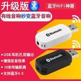藍芽適配器 藍芽接收器無線音響箱轉換4.0功放U盤USB車載藍芽棒音頻適配器 全館免運