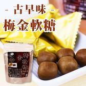 飛龍 梅金軟糖(素食) 60g【櫻桃飾品】【29547】