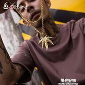 項錬hiphop麻葉嘻哈男士韓版復古鈦鋼學生女潮人個性街頭楓葉吊墜 陽光好物