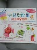 【書寶 書T1 /藝術_JBG 】水彩色鉛筆的必修9 堂課_ 杉原美由樹