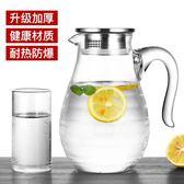 玻璃家用耐熱高溫冷水壺防爆大容量茶壺加厚瓶大號裝水涼白開水杯 樂活生活館