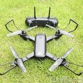 無人機 折疊無人機航拍高清專業超長續航飛機兒童遙控四軸飛行器男孩玩具 爾碩LX
