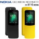 Nokia 8110(香蕉機) 4G直立式手機(2018)滑蓋超長續航手機~經典回歸◆送DIY手機吊飾耳機孔(X-211)