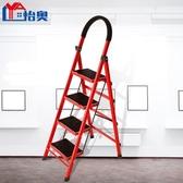 梯子家用摺疊梯加厚室內人字梯行動樓梯伸縮梯步梯多 扶梯汪喵