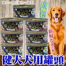 【培菓平價寵物網】Mini.Dog健犬挑嘴犬用罐頭80g (24罐)