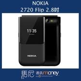 (簡配)NOKIA 2720 Flip 摺疊手機/雙螢幕/雙卡雙待/支援記憶卡/老人機/孝親機/折疊機【馬尼通訊】
