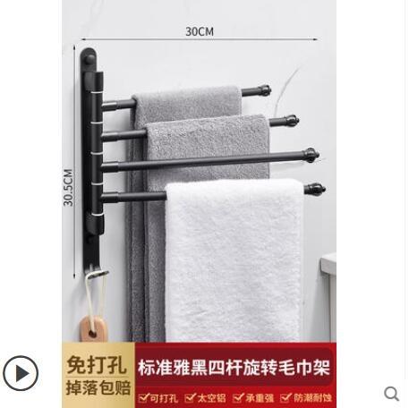 毛巾架免打孔不銹鋼衛生間浴室掛架置物架太空鋁旋轉創意毛巾桿晾 NMS小明新品