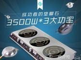 商用電磁爐3500w三眼大功率電磁爐商用三頭多眼煮面煲仔爐igo夢依港220v