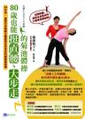 80歲也能挺直腰、大步走的菊池體操-50年來最受日本熟齡&銀髮族女性...【城邦讀書花園】