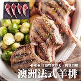 【海肉管家-全省免運】澳洲帶骨小羊排X4包(每包250±10%)